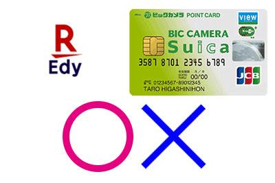 楽天Edy(エディ)チャージに「ビックカメラSuicaカード」は利用 ...